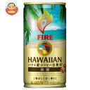 【賞味期限17.7】キリン FIRE(ファイア) ハワイアン 微糖 185g缶×30本入