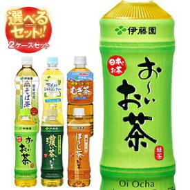 【送料無料】伊藤園 茶飲料 選べる2ケースセット 525mlPET×48(24×2)本入(一部、500ml〜600mlPETを含む)※北海道・沖縄は別途送料が必要。