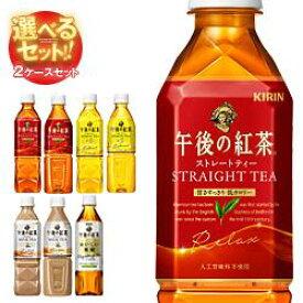 【送料無料】キリン 午後の紅茶シリーズ 選べる2ケースセット 500mlPET×48(24×2)本入※北海道・沖縄は別途送料が必要。