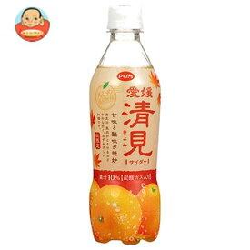 えひめ飲料 POM(ポン) ポン愛媛清見サイダー 410mlペットボトル×24本入