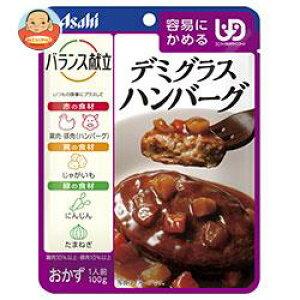 送料無料 アサヒグループ食品 バランス献立 デミグラスハンバーグ 100g×24袋入 ※北海道・沖縄は別途送料が必要。