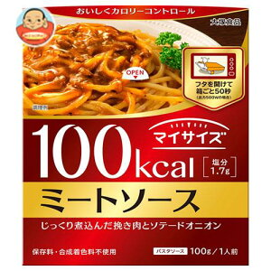 【送料無料】【2ケースセット】大塚食品 マイサイズ ミートソース 100g×30個入×(2ケース) ※北海道・沖縄は別途送料が必要。