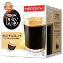 ネスレ日本 ネスカフェ ドルチェ グスト 専用カプセル オリジナルブレンド 16個(16杯分)×3箱入
