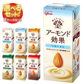 送料無料 グリコ乳業 アーモンド効果選べる2ケースセット 200ml紙パック×48(24×2)本入※北海道・沖縄は別途送料が必要。