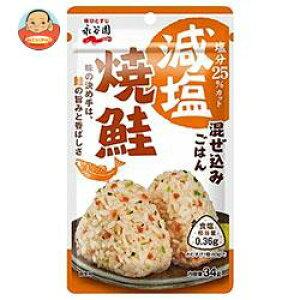 永谷園 減塩混ぜ込みごはん 焼鮭 34g×10袋入