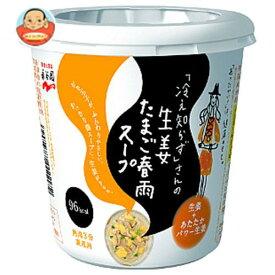 永谷園 「冷え知らず」さんの生姜たまご春雨カップスープ 27.2g×6個入