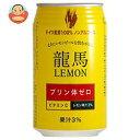 【500円OFFクーポン5/30(火)9:59まで】日本ビール 龍馬レモン(6缶パック) 350ml缶×24(6×4)本入