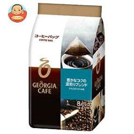 コカコーラ ジョージア カフェ コーヒーバッグ 豊かなコクの深煎りブレンド 8g×8P×8箱入