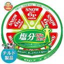 【送料無料】【チルド(冷蔵)商品】雪印メグミルク 6Pチーズ 塩分15%カット 96g×12個入 ※北海道・沖縄は別途送料が…