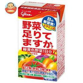 グリコ乳業 野菜 足りてますか?ビタミンA 125ml紙パック×24本入