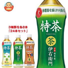 サントリー 特茶シリーズ 詰め合わせセット【特定保健用食品 特保】 500mlペットボトル×24(3種×8)本入