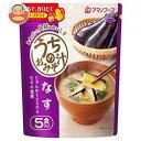 アマノフーズ フリーズドライ うちのおみそ汁 なす 5食×6袋入