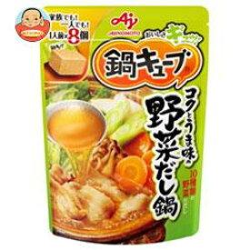 味の素 鍋キューブ コクとうま味の野菜だし鍋 9.0g×8個×8袋入