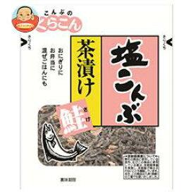 くらこん 茶漬け塩こんぶ 鮭 23g×20袋入