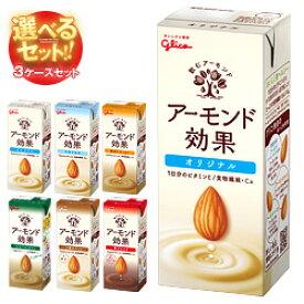 送料無料 グリコ乳業 アーモンド効果 選べる3ケースセット 200ml紙パック×72(24×3)本入※北海道・沖縄は別途送料が必要。
