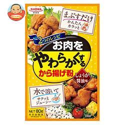 昭和産業 (SHOWA) お肉をやわらかくするから揚げ粉 80g×10袋入