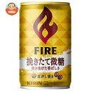 【旧デザイン】キリン FIRE(ファイア) 挽きたて微糖(20P) 155g缶×20本入