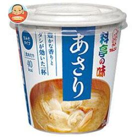 送料無料 【2ケースセット】マルコメ カップ料亭の味 あさり 1食×6個入×(2ケース) ※北海道・沖縄は別途送料が必要。