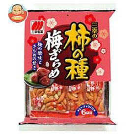 三幸製菓 三幸の柿の種 梅ざらめ 131g×12個入