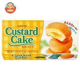【送料無料】【2ケースセット】ロッテ カスタードケーキ 6個×5箱入×(2ケース) ※北海道・沖縄は別途送料が必要。