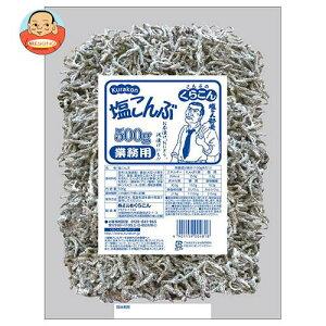 送料無料 【2袋セット】くらこん 業務用塩こんぶ 500g×1袋入×(2袋) ※北海道・沖縄は別途送料が必要。
