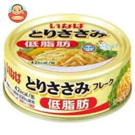 送料無料 【2ケースセット】いなば食品 とりささみフレーク低脂肪 70g缶×24個入×(2ケース) ※北海道・沖縄は別途送料が必要。