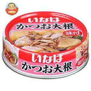 送料無料 【2ケースセット】いなば食品 かつお大根 100g缶×24個入×(2ケース) ※北海道・沖縄は別途送料が必要。