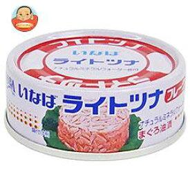 いなば食品 ライトツナフレーク まぐろ 70g缶×24個入