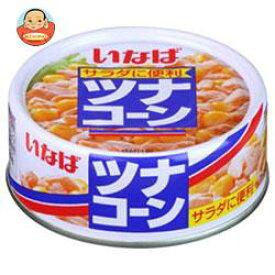 送料無料 【2ケースセット】いなば食品 ツナコーン 75g缶×24個入×(2ケース) ※北海道・沖縄は別途送料が必要。