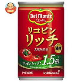デルモンテ リコピンリッチ 160g缶×20本入