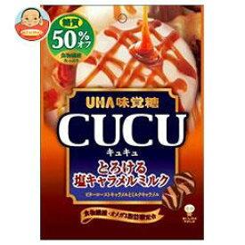【送料無料】【2ケースセット】UHA味覚糖 CUCU(キュキュ) とろける塩キャラメルミルク 糖質50%オフ 75g×6袋入×(2ケース) ※北海道・沖縄は別途送料が必要。