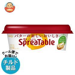 【送料無料】【チルド(冷蔵)商品】明治 スプレッタブル バターの新しいおいしさ 150g×12個入 ※北海道・沖縄は別途送料が必要。