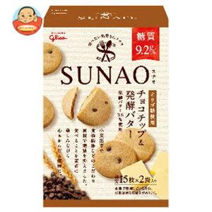 送料無料 【2ケースセット】グリコ SUNAO(スナオ) チョコチップ&発酵バター 62g×5箱入×(2ケース) ※北海道・沖縄は別途送料が必要。