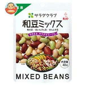 送料無料 【2ケースセット】キューピー 和豆ミックス 40g×10袋入×(2ケース) ※北海道・沖縄は別途送料が必要。