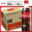 【賞味期限間近18.8.22】コカコーラコカ・コーラ【ハーフケース】500mlペットボトル×12本入