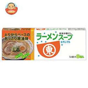 送料無料 【2ケースセット】ヒガシマル醤油 ラーメンスープ 8袋×20箱入×(2ケース) ※北海道・沖縄は別途送料が必要。
