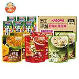 【送料無料】【2ケースセット】カゴメ 野菜の保存食セット YH-30 ×1箱入×(2ケース) ※北海道・沖縄は別途送料が必要。