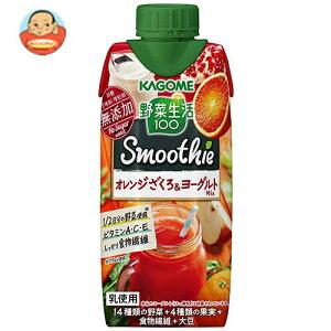 野菜生活100 Smoothie オレンジざくろ&ヨーグルトMix 330ml×12本 紙パック