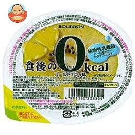 ブルボン 食後の0kcal ゴールドキウイ味 160g×24(12×2)個入