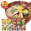【送料無料】アマノフーズ フリーズドライ きょうのスープ・うちのおみそ汁 選べる2ケースセット 5食×12(6×2)袋入※…