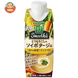送料無料 カゴメ 野菜生活100 Smoothie(スムージー) とうもろこしのソイポタージュ 250g紙パック×12本入 ※北海道・沖縄は別途送料が必要。