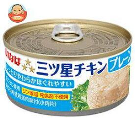【送料無料】【2ケースセット】いなば食品 三ツ星チキン プレーン 165g缶×24個入×(2ケース) ※北海道・沖縄は別途送料が必要。