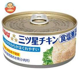 【送料無料】【2ケースセット】いなば食品 三ツ星チキン 食塩無添加 165g缶×24個入×(2ケース) ※北海道・沖縄は別途送料が必要。