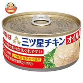 【送料無料】【2ケースセット】いなば食品 三ツ星チキン オイル入り 165g缶×24個入×(2ケース) ※北海道・沖縄は別途送料が必要。