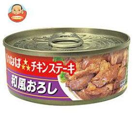 【送料無料】【2ケースセット】いなば食品 三ツ星チキンステーキ 和風おろし 115g缶×48個入×(2ケース) ※北海道・沖縄は別途送料が必要。