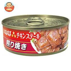 【送料無料】【2ケースセット】いなば食品 三ツ星チキンステーキ 照り焼き 115g缶×48個入×(2ケース) ※北海道・沖縄は別途送料が必要。
