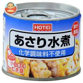 送料無料 ホテイフーズ あさり水煮 化学調味料不使用 125g缶×12個入 ※北海道・沖縄は別途送料が必要。