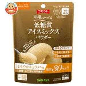 サラヤ ロカボスタイル 低糖質アイスミックスパウダー まろやかキャラメル味 50g×40(10×4)袋入