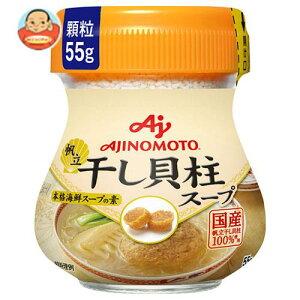 【送料無料】【2ケースセット】味の素 帆立 干し貝柱スープ 本格海鮮スープの素 55g瓶×10個入×(2ケース) ※北海道・沖縄は別途送料が必要。