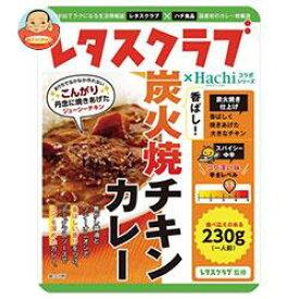 送料無料 【2ケースセット】ハチ食品 レタスクラブ コラボシリーズ 香ばし炭火焼チキンカレー 230g×20(10×2)袋入×(2ケース) ※北海道・沖縄は別途送料が必要。